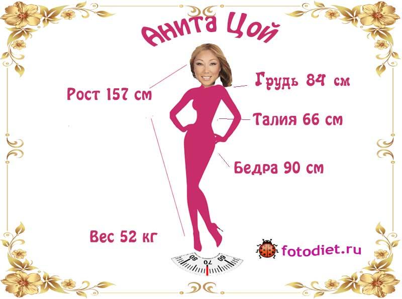 Анита Цой, рост, вес, диета