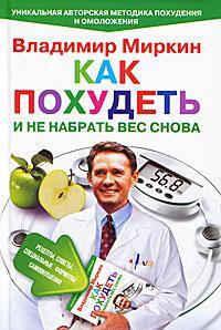 диеты доктора миркина